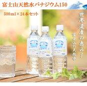 『富士山天然水バナジウム150 500ml(24本セット)』 清涼水 自然の水 富士山の水 日本の水 健康飲料 飲料水富士山のバナジウム天然水 美味しい ミネラルウォーター 天然水 バナジウム 飲料水 バナジウム水 バナジウム天然水