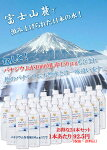 【 18位 】富士山天然水バナジウム150 500ml(24本セット)