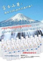 富士山天然水バナジウム150 500ml(24本セット)