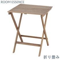【F】バイロン 折りたたみテーブル