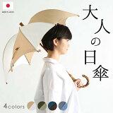 【】日本製 デザイナーズブランド 雨晴兼用 DiCesare Designs Kabocha ディチェザレ デザイン カボチャ 『two tone』 女性用 / 傘 雨傘 日傘 U