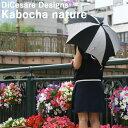 日本製 晴雨兼用 DiCesare Designs ディチェザレ デザイン カボチャ 『natura』 レディース 傘 日傘 雨傘 ブランド UVカット おしゃれ かわいい 婦人用 女性用 ストライプ ドット 水玉 ブラック ネイビー 2013 新作 セレブ 高級