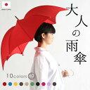 日本製 デザイナーズブランド 傘 DiCesare Designs Rhythm ディチェザレ デザイン リズム 『one tone』 女性用 雨傘 おしゃれ お洒落 かわいい 婦人用 深張り ドーム型 88cm クリスマス プレゼント