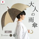 日本製 デザイナーズブランド 傘 DiCesare Designs Rhythm ディチェザレ デザイン リズム 『savannah』 女性用 雨傘 かさ カサ おしゃれ お洒落 かわいい 婦人用 深張り ドーム型 88cm クリスマス プレゼント