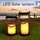 『LED ソーラーランタン ノッテS』 ランタン ソーラーランタン LEDランタン LEDソーラーラ...