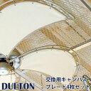 【レビューを書いて5%OFF♪】DULTON (ダルトン)『DT03-CF01用 交換用キャンバスブレード4枚セット』 DT03-CF/B/OW【P3】【レビューを書いて5%OFF♪】DULTON (ダルトン)『DT03-CF01用 交換用キャンバスブレード4枚セット』 DT03-CF/B/OW【P3】【YDKG-tk】