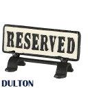 DULTON ダルトン 『リバーシブルサインスタンド リザーブ』 案内板 表示板 テーブルサイン 看板 サインプレート サインボード 業務看板..