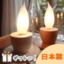 テーブルライトテーブルランプ 間接照明 インテリアライト 卓上ランプ 卓上照明 卓上ライト ムード照明 キャンドルライト オシャレ おしゃれ かわいい 可愛い オブジェ カフェ ロウソク 木製 ダイニング リビング 寝室 日本製