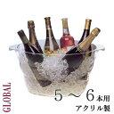 ワイン 『アクリルウェイブパーティクーラー』 ワインクーラー シャンパンクーラー ボトルクーラー パーティークーラー アクリルクーラー 6本用 アクリル製 透明 クリア 保冷 冷やす おしゃれ