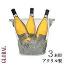 ワイン 『アクリルウェイブワインクーラー (L)』 アクリル製 ワイングッズ ワインクーラー グローバル GLOBAL wine ラック キャンティ アクリル パーティークーラー アクリルクーラー ボトルクーラ