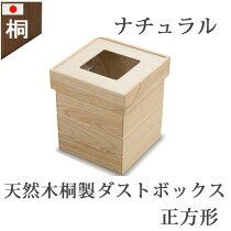 天然木桐製ダストボックス 正方形 ナチュラル