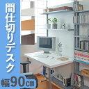 《日本製 送料無》 突っ張り 間仕切り パーテーション デスク 幅90cm PCデスク システムデスク 幅90 パソコンデスク パーテーションデスク 机 つくえ 作業机 ワークデスク パソコン机 PC机 リビングデスク 棚付きデスク ラック付きデスク 省スペース つっぱりデスク