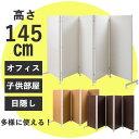 《 日本製 お急ぎ 》 高さ145cm 5連 パーテーション 間仕切り パーティション 仕切り 壁
