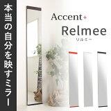 本当の自分を映し出す!『Accent+ リルミー』 姿見 スタンドミラー 壁掛け鏡 壁掛けミラー 全身鏡 ドレッサーミラー 全身ミラー壁面ミラー 壁面 玄関 スリム おしゃれ シンプル ワンルーム 立てかけ 日本製 コンパクト 送料無料 幅30cm 高180cm ノンフレーム ロング 新生活