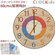 特典付♪ インテリアに合う知育時計『CLOCKids-クロキッズ』巨大時計 掛け時計 壁掛け時計 大型時計 大きい 60cm プレゼント リビング 子供部屋 保育園 幼稚園 カラフル おしゃれ 時計学習 見やすい 日本製 3歳 4歳 5歳 6歳 ほとんど音がしない スイープ 連続秒針 人気