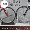 当店オリジナル 『スマートエックス 自転車スタ...