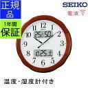 『SEIKO セイコー 掛時計』 温湿度計が便利! 電波時計 電波掛け時計 電波掛時計 掛け時計 壁掛け時計 壁掛時計 温度 湿度 温度計付き 湿度計 温湿度計...