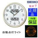 『SEIKO セイコー 掛時計』 日付も温度も分かる! 電波時計 電波掛け時計 掛け時計 壁掛け時計 壁掛時計 自動点灯 温度 湿度 温度計付き 湿度計 温湿度計 デジタル カレンダー 液晶 ステップ秒針 リビング 寝室 引っ越し祝い 引越し祝い 新築