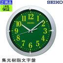 『SEIKO セイコー 掛時計』 このグリーン感が懐かしい! 掛け時計 壁掛け時計 壁掛時計 見やすい ステップ秒針 アラビア数字 リビング 寝室 シンプル オフィス 会社 集光樹脂文字板 グリーン 引っ越し祝い 引越し祝い 新築祝い 贈り物 プレゼント