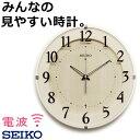 安心の品質と見やすさ! 『SEIKO セイコー 電波時計』 掛け時計 おしゃれ 電波 壁掛け時計 電波掛け時計 電波掛時計 シンプル 見やすい 北欧 リビング 寝室 ステップ秒針 ほとんど音がしないで静か 引っ越し祝い 引越し祝い 新築祝い 贈り物 プレゼント ラッピング ギフト