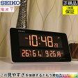 グラデーション可能! 『SEIKO セイコー 掛置時計 LED』 電波時計 デジタル時計 電波置き時計 電波置時計 電波掛け時計 電波掛時計 壁掛け時計 カレンダー 温度計付き 湿度計 引っ越し祝い 新築祝い 見やすい 色が変わる 色を選べる おしゃれ