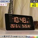 グラデーション可能! 『SEIKO セイコー 掛け置き時計 LED』 掛け時計 置き時計 デジタル LED おしゃれ 電波時計 置時計 デジタル時計 大型 電波置き時計 電波置時計 壁掛け時計 大きい カレンダー 温度 湿度 引っ越し祝い 新築祝い 見やすい ホワイトLED