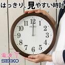 ハッキリ見やすい! 『SEIKO セイコー 掛時計』 電波時計 電波掛け時計 電波掛時計 掛け時計 電波壁掛け時計 壁掛け時計 壁掛時計 ステップ秒針 シンプル...