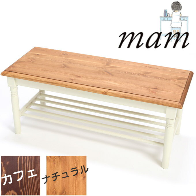 mam マム 『フィンネル ダイニングベンチ』 ダイニングチェア ベンチ 木製ベンチ チェア イス 椅子 長椅子 長いす カフェ 無垢材 木製 天然木 フレンチカントリー おしゃれ オシャレ レトロ 北欧 収納 玄関 テーブル 完成品 ホワイト 白