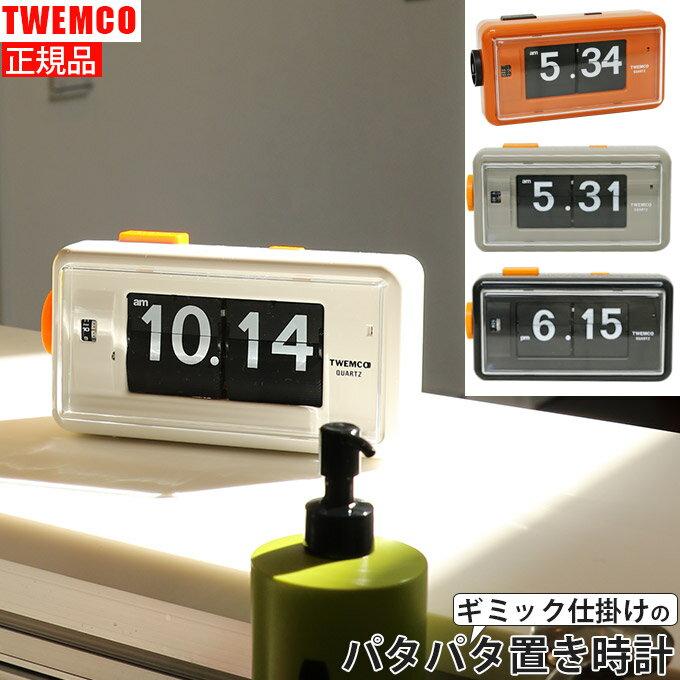 『パタパタ時計』 目覚し時計 目覚まし時計 置き時計 置時計 電池 めざまし時計 レトロ モダン おしゃれ 見やすい アナログ アラームクロック TWEMCO トゥエンコ プレゼント 男性