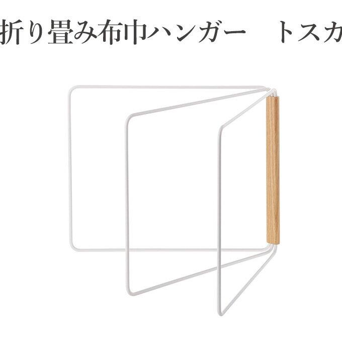 山崎実業 折り畳み布巾ハンガー トスカ