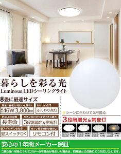 LED電球LEDシーリングライトLEDシーリングシーリングライト8畳用ルミナスLuminousLEDシーリングライト8畳用