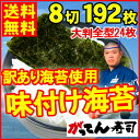 【送料無料】化学調味料不使用の味付け海苔8切96枚×2袋(大...