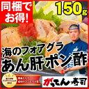 \同梱特別価格/海のフォアグラ!あん肝ポン酢150g☆濃厚な高級食材がこの価格!あんきも/あん肝/ア