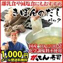 【送料無料】【化学調味料不使用】きほんのだしパック10g×30袋(300g)国産天然だしパ
