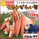 2個で500円引き!送料無料【大盛1.3kg】寿司屋のカニは...