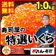 ギフト【送料無料】寿司屋の特選!いくら醤油漬け1kg ご自宅用のたっぷりサイズが大特価/寿…