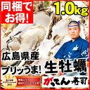 広島県産の冷凍生カキ1.0kg/牡蠣 加熱調理用/カキのむき...