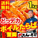2個購入で500円引き!【送料無料】どっデカ!たらばがに1....