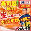 更に2個買いで500円引き!【送料無料】寿司屋の蟹は鮮度が違う!生でも食べられるカットずわいがに1.0kg(2~3人前)かに/御歳暮 ギフト/ずわい蟹/ズワイガ...