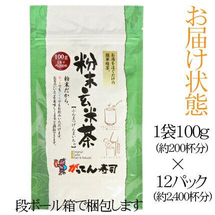 【業務用】急須いらず♪国内産 玄米粉茶100g...の紹介画像3