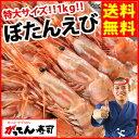 【送料無料】3L!特大ぼたんえび1kg(約18尾)/ボタンエビ/海老/XXLサイズ/がってん寿司