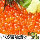 【業務用】寿司屋厳選!醤油付け いくら1.0kg×12(合計...
