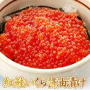 紅鮭いくら醤油漬け500g(250g×2)【2個で送料無料】...