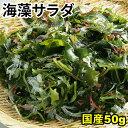 【送料無料】国産海藻サラダ50g 便利な乾燥タイプ/海藻ミッ...