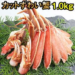 【送料無料】寿司屋の蟹は鮮度と甘みが違う!生でも食べられるカットずわいがに1.0kg(2~3人前) /ずわい蟹/<strong>ズワイガニ</strong>/刺身/蟹/かにしゃぶ/鍋/ポーション/むき身/がってん寿司/あす楽