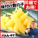 寿司屋の味付け数の子たっぷり250g 20本(10本×2P)...