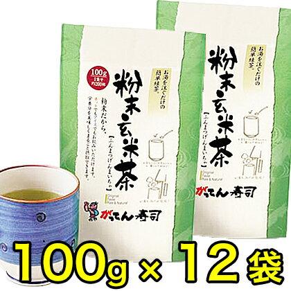 【業務用】急須いらず♪国内産 玄米粉茶100g×...の商品画像