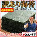 【送料無料】2016年グルメ大賞!寿司屋の訳あり 九州有明産の焼海苔 大判全型40枚/焼き海苔/おに