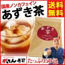 【送料無料】国産あずき茶200g/北海道産/小豆茶/ノンカフ...