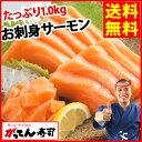 【送料無料】お刺身サーモン約1.0kg/アトランティックサーモン/海鮮/寿司/rdc/がってん